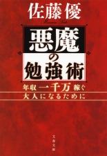 神学書を読む(12)佐藤優著『悪魔の勉強術 年収一千万稼ぐ大人になるために』