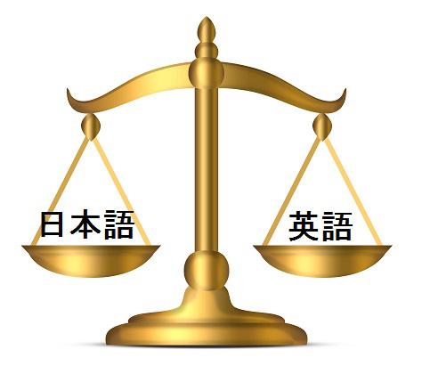 英語お宝情報(7)言葉の2重構造とその比重 木下和好