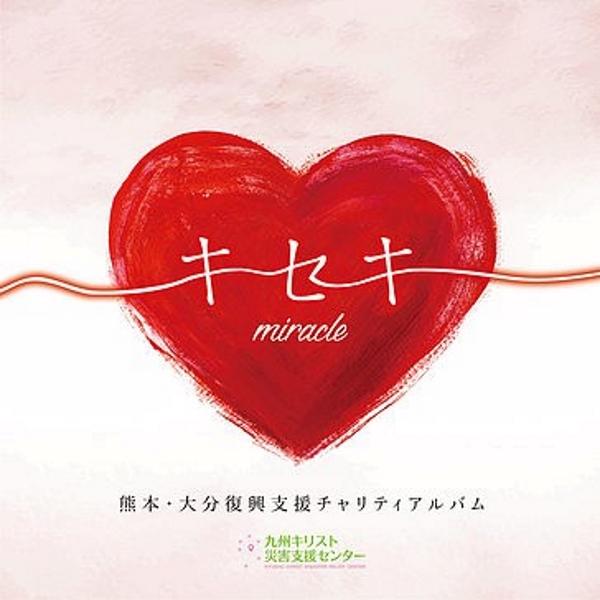 熊本地震から1年 募金をして聴きたいチャリティーアルバム『キセキ』
