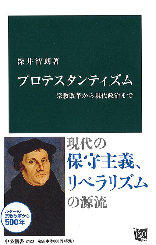 深井智朗著『プロテスタンティズム 宗教改革から現代政治まで』(2017年3月、中公新書)