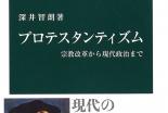 神学書を読む(13)深井智朗著『プロテスタンティズム 宗教改革から現代政治まで』