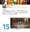 日めくりカレンダー「毎日かみうま(仮)」 クラウドファウンディング締め切りまであと3日!