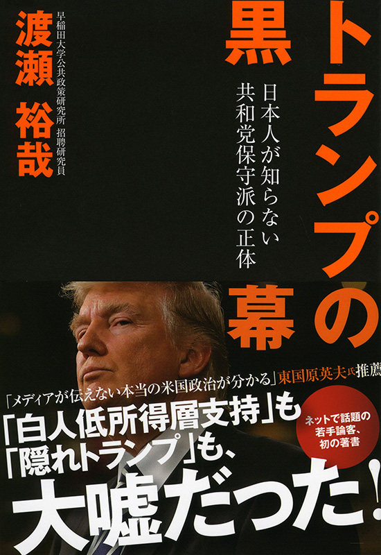 渡瀬裕哉著『トランプの黒幕 日本人が知らない共和党保守派の正体』(2017年4月、祥伝社)
