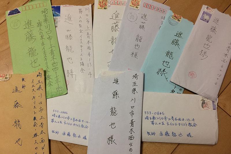 全国各地の刑務所から進藤牧師のもとに手紙が送られてくる。