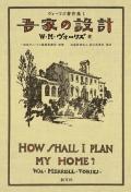建築家ヴォーリズが「家庭」「生活」を論じた幻の著書復刊なる W・M・ヴォーリズ『吾家の設計』『吾家の設備』