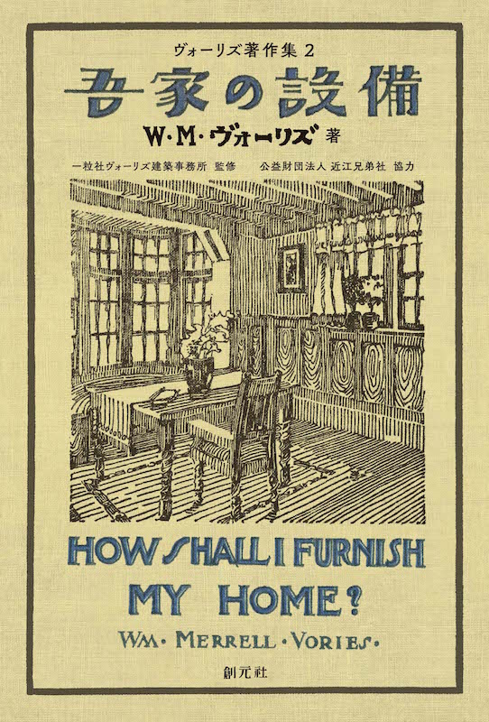 W.M.ヴォーリズ著『吾家の設計』『吾家の設備』