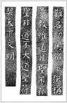 温故知神—福音は東方世界へ(71)大秦景教流行中国碑の現代訳と拓本16 川口一彦