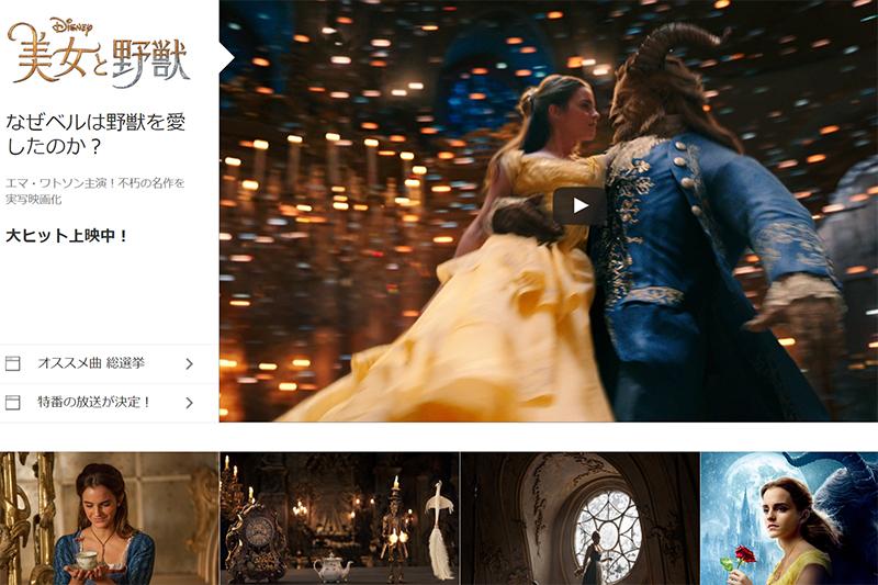 「美女と野獣」公式サイトのスクリーンショット