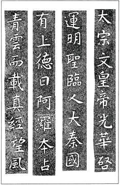 温故知神—福音は東方世界へ(72)大秦景教流行中国碑の現代訳と拓本17 川口一彦