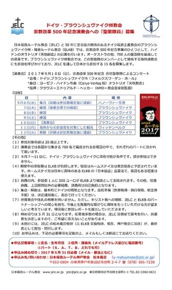 日本福音ルーテル教会が聖歌隊を募集 ドイツでの宗教改革500年記念演奏会