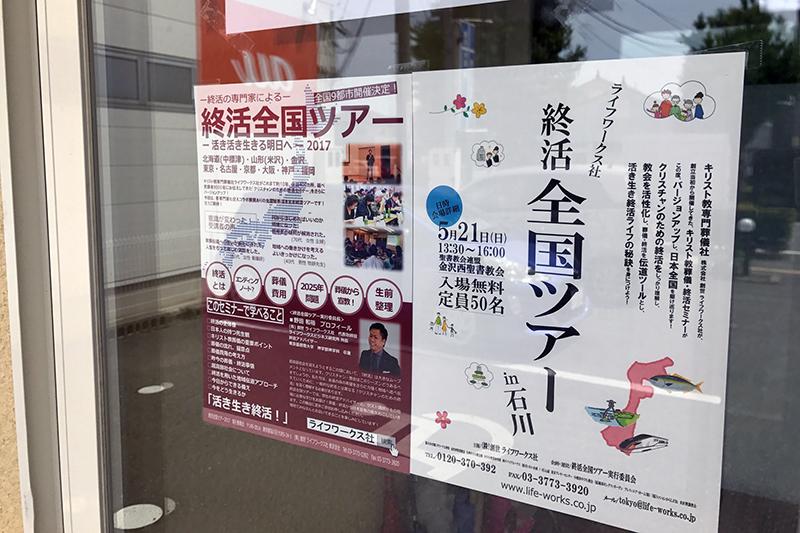 【PR】「葬儀から日本宣教を!」ライフワークス社主催「終活全国ツアー2017」、全国9会場で開催へ