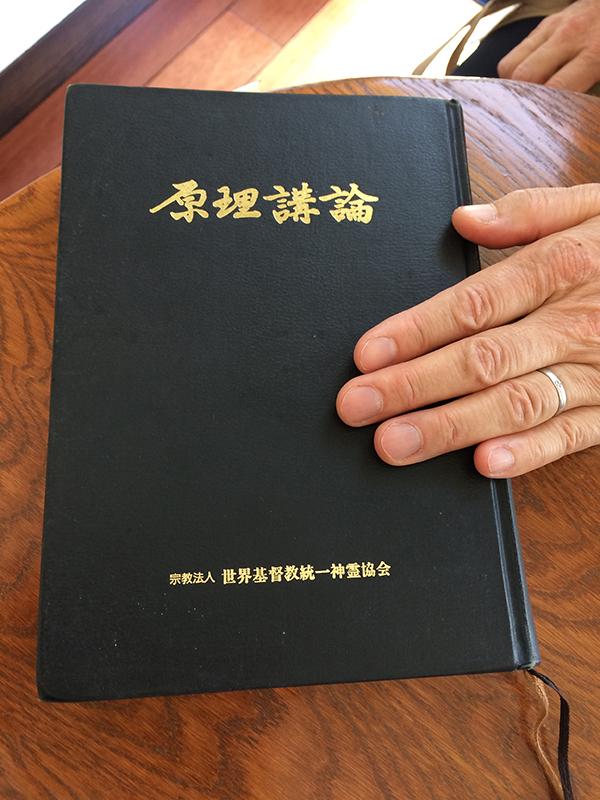 統一協会の教典である『原理講論』