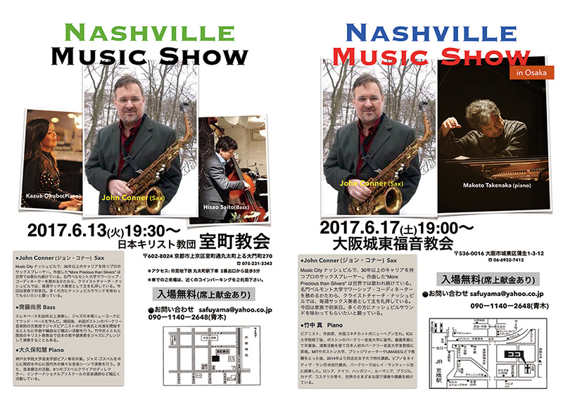 「音楽で日本の福音宣教に役立ちたい!」と願う一流ミュージシャンたちが来日へ JAG
