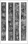温故知神—福音は東方世界へ(73)大秦景教流行中国碑の現代訳と拓本18 川口一彦