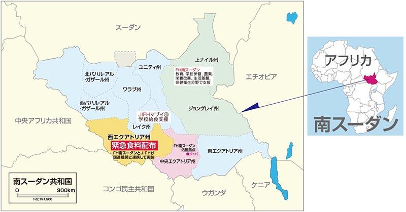 国際飢餓対策機構(FH)南スーダンと日本国際飢餓対策機構(JIFH)が国連機関と連携して緊急食料配布を実施する地域(画像:日本国際飢餓対策機構提供)