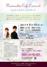 神奈川県:クリスチャンの音楽ユニット「パニメッタ」のメンバー2人がカフェコンサート 6月10日