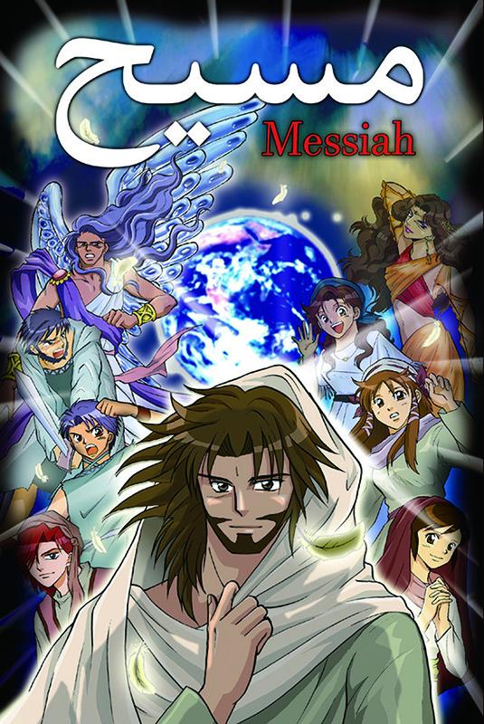ペルシャ語のマンガ聖書『マンガ メサイア』