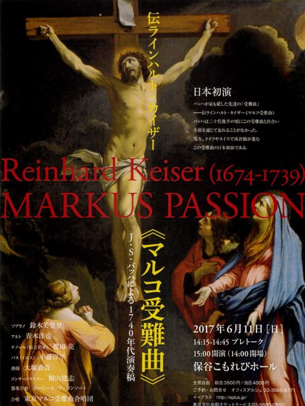 宗教改革500年 バッハ作品の源流はルター 加藤拓未さんに聞く「宗教改革と音楽」
