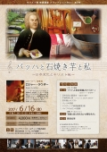 東京都:「バッハと石焼き芋と私」聖書サロン第2回 6月16日