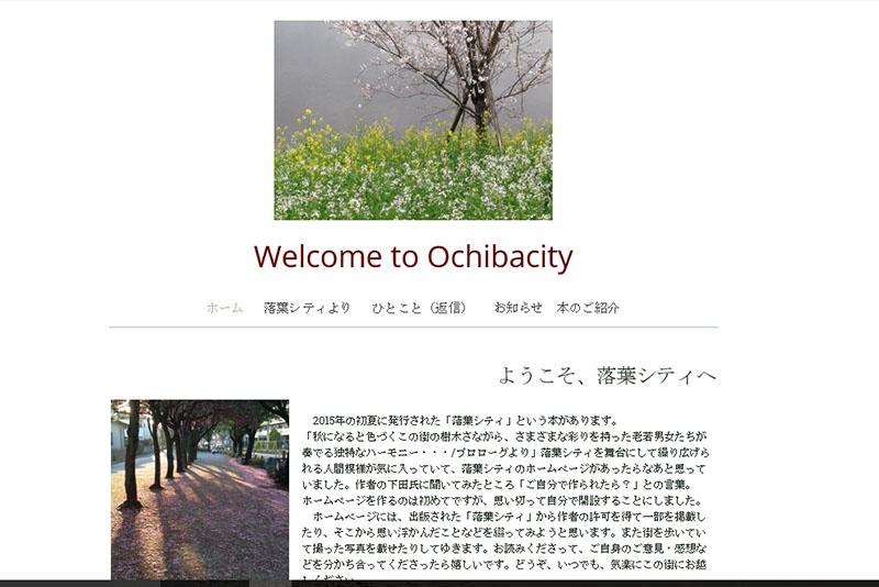 クリスチャン作家の下田ひとみさん 「落ち葉シティ」ホームページを開設