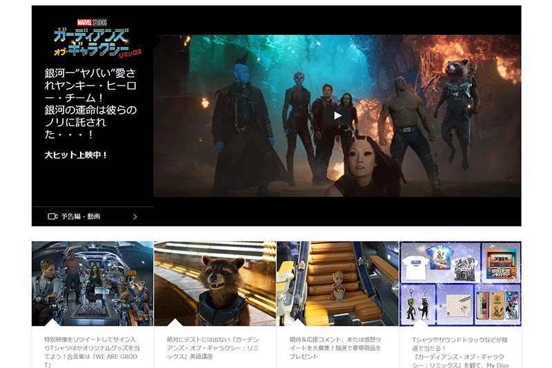「ガーディアンズ・オブ・ギャラクシー リミックス」公式サイトのスクリーンショット