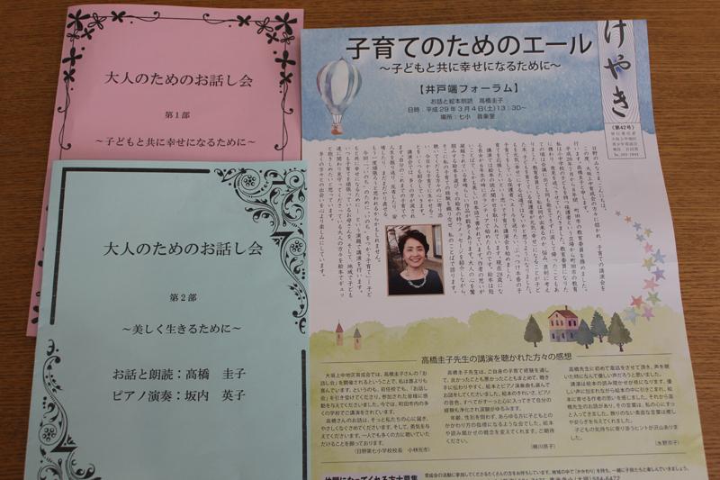 生涯その人を励まし続ける言葉を伝えたい 「大人のためのお話し会」講師 髙橋圭子さん