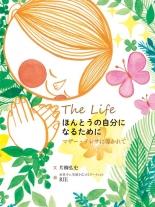 マザーが教えてくれる「心の声」の聞き方 片柳弘史(文)RIE(絵)『ほんとうの自分になるために』