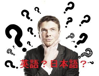 英語お宝情報(11)人は共通言語で考え、異なる音声言語で話す 木下和好