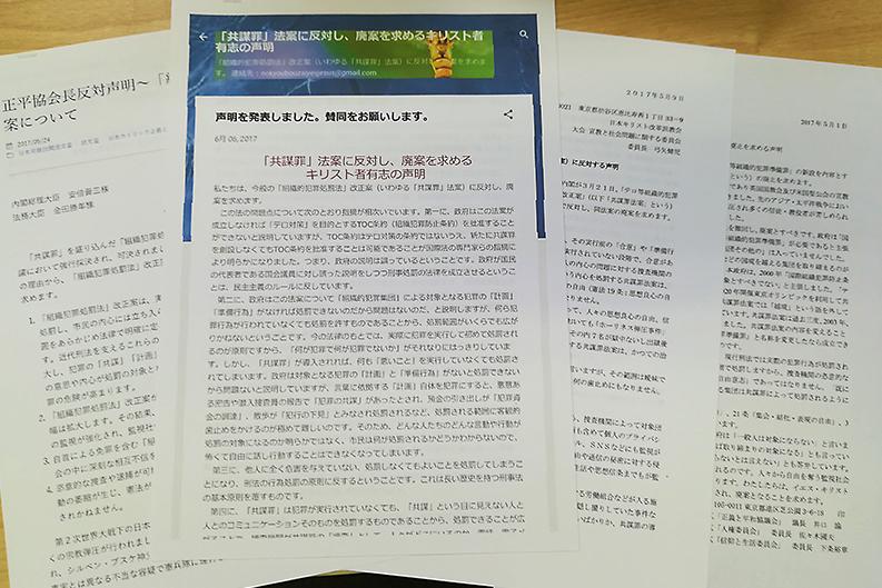 左から日本カトリック正義と平和協議会(5月24日)、「共謀罪」法案に反対し、廃案を求めるキリスト者有志(6月6日)、日本キリスト改革派教会(5月9日)、日本聖公会東京教区(5月1日)<br />