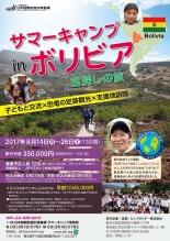ボリビアで8月にサマーキャンプ、参加者募集中 日本国際飢餓対策機構
