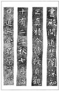 温故知神—福音は東方世界へ(74)大秦景教流行中国碑の現代訳と拓本19 川口一彦
