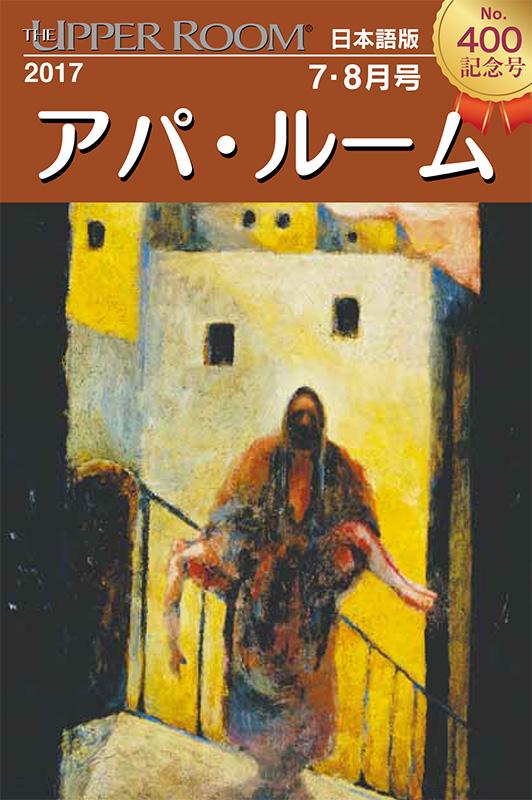 「アパ・ルーム」日本語版創刊400号記念号(2017年7・8月号)