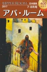 「アパ・ルーム」日本語版が創刊400号、全世界のクリスチャンの証しが日記のように読める