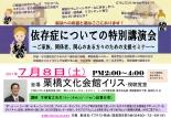 埼玉県:依存症についての特別講演会 ティーンチャレンジの木崎智之牧師が講演 7月8日