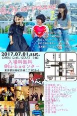 東京都:牧師家庭育ちの3人娘バンドが企画 ライブイベント「Box of Praise vol.2」渋谷で7月1日