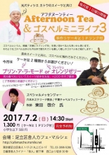 東京都:元パティシエのスイーツと共に アフタヌーンティー&ゴスペルミニライブ3 7月2日