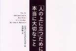 神学書を読む(16)ジョン・C・マクスウェル著『「人の上に立つ」ために本当に大切なこと』