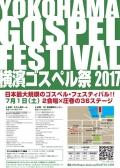 神奈川県:日本最大規模のゴスペルイベント「横濱ゴスペル祭2017」 7月1日