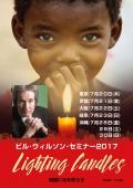 世界最大級の教会学校創設者ビル・ウィルソン氏が来日講演 東京で7月20日 京都・大阪・岐阜・沖縄でも