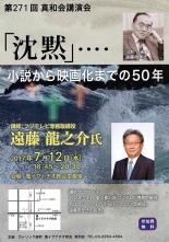 東京都:「沈黙」・・・小説から映画化までの50年 第271回真和会講演会