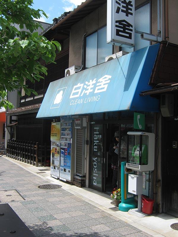 白洋舍の取り次ぎ店舗(写真:mariemon)