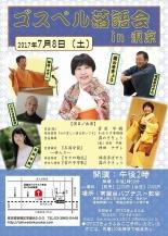 「ゴスペル落語会 in 東京」 常盤台バプテスト教会で7月8日