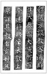 温故知神―福音は東方世界へ (75)大秦景教流行中国碑の現代訳と拓本20