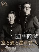 生誕100周年 夭折の詩人・尹東柱の生涯を映画化 「空と風と星の詩人~尹東柱の生涯~」22日から公開