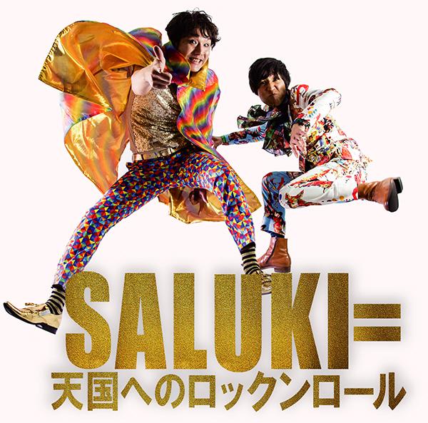 サルーキ=の7枚目となるアルバム「天国へのロックンロール」