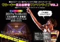 東京都:サルーキ=日比谷野音ワンマンライブVOL. 2 7月16日