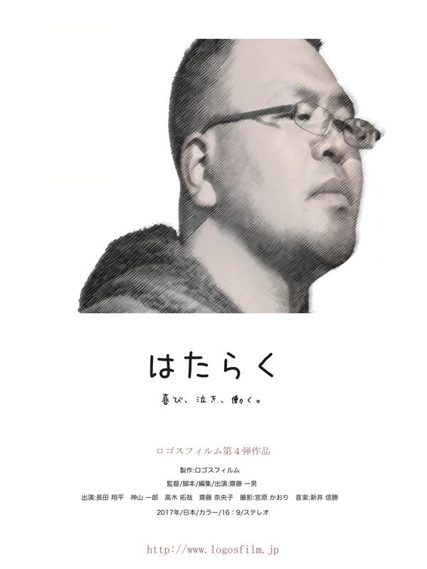 映画「はたらく」(画像:ロゴスフィルム提供)