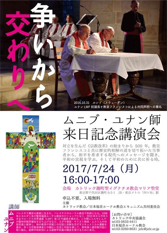 東京都:ムニブ・ユナン牧師来日記念講演会「争いから交わりへ」 7月24日