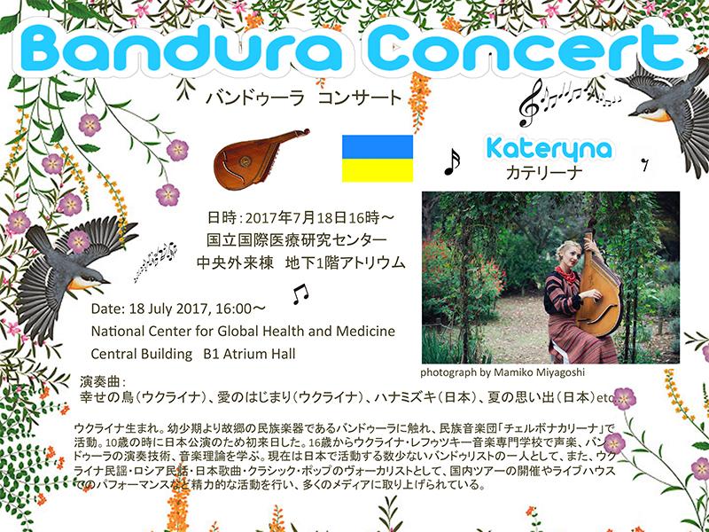 東京都:ウクライナの民族楽器「バンドゥーラ」によるチャリティーコンサート 7月18日