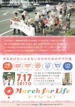東京都:「中絶やめよう」国会議事堂目指してデモ行進 マーチ・フォー・ライフ2017 7月17日